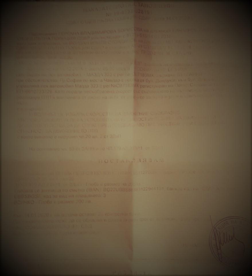 наказателни постановления - разноски при отмяната им