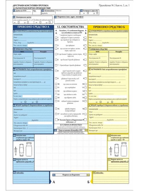 Двустранен коснтативен протокол за пътнотрнаспортно произшествие